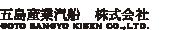 五島産業汽船(株)