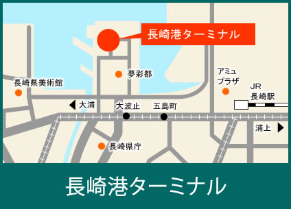 長崎港大波止ターミナル