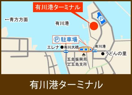 有川港ターミナル