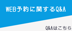 WEB予約に関するQ&A