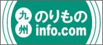 九州のりもの