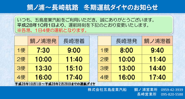 平成28年鯛ノ浦~長崎航路冬期ダイヤ