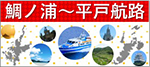 鯛の浦~平戸航路