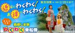 長崎しま旅わくわく乗船券